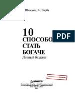 10 способов стать богаче  Личный бюджет С  Шевцова, М  Горба