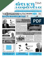 Εφημερίδα Χιώτικη Διαφάνεια Φ.960