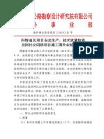 海外事业部安质发〔2018〕25号.pdf