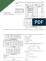 高填方专项设计报告.docx