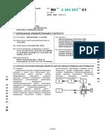 patent-2303253