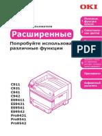 Руководство 45582218EE6_C911_Adva_RU_13791.pdf