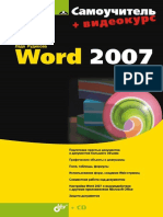 Самоучитель Word 2007.pdf