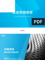 Carat_Media_NewsLetter-994R.pdf