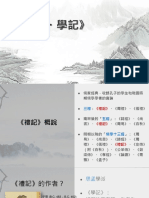 《禮記.學記》.pdf