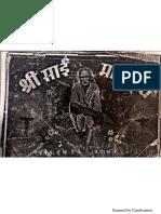Sai Mahatmya Marathi