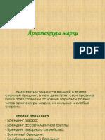 Бренд-менеджмент  Архитектура марки.ppt