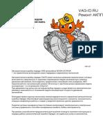 Мануал-АКПП_01m_rus.pdf