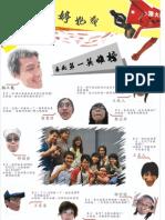 2008春雨團-第一組報紙
