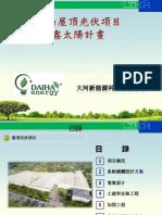 2-屋顶光伏项目_大河_佳新.pdf