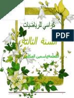 كراس-تمارين-رياضيات.pdf