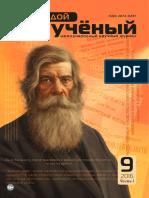 moluch_113_ch1.pdf