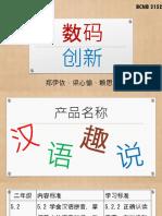 tutorial 教学素质创新.pptx