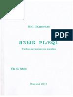 Задворьев И. С. - Язык PL_SQL - 2017.pdf