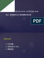 部分作业讲解.pdf