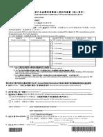FATCA及CRS客戶自我聲明書暨個人資料同意書(個人專用)