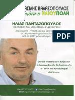 Ηλίας Πανταζόπουλος  υποψήφιος Δημοτικός Σύμβουλος ''Πρώτα η ΗΛΙΟΥΠΟΛΗ'' - Βιογραφικό