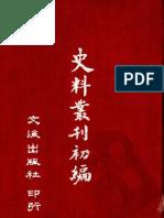 羅振玉: 史料叢刊初編 (下冊) (清朝內閣大庫)
