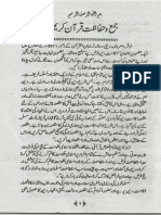 Jama-o-tadween Quran-o-Hadees 1-16 Jama o Hifazat Quran Kareem