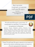 Двусторонние транспортные соглашения РБ