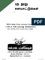 Minor game-Tamil.pdf