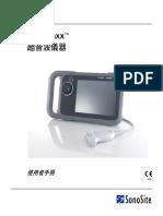NanoMaxx中文使用者手册.pdf