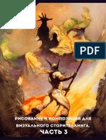 Vizualny_storitelling_Chast_3.pdf