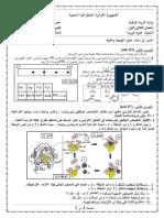 sciences-3se17-1trim16.pdf