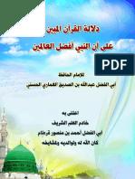 دلالة-القرآن-المبين-على-أن-النبي-أفضل-العالمين.pdf