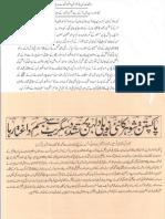 Aurat Par Tashadud  /Woman PunishmenT 13093