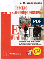 English_Word_Formation.pdf