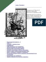 Μαρωνίτης, Δημήτρης Ν. - Το εγκόλπιο της ορθής γραφής (1998) Περιοδικό Ταχυδρόμος.pdf