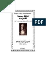 Hora Nirnaya Sangraham (Recovered)