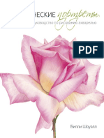 Shouell_B_-_Botanicheskie_portrety_-_2017.pdf