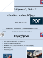 1-DamSTAB-Lecture.pdf