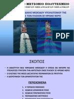 Pres_ΔΕ (gr) 3