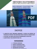 Pres_ΔΕ (gr)