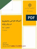 2800 Standard 4th edition.pdf