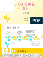 11.b)暗恋桃花源