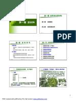 第一章胶乳原材料.pdf