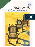Nooru Simhasanangal - Jayamohan