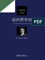 近代哲学史.pdf