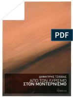 Από τον Λυρισμό στον Μοντερνισμό_Καρυωτακισμός.pdf
