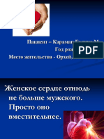 Caz clinic HTAcom.pptx