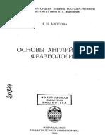 А. Н. Амосова - основы английской фразеологии.pdf