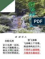 4 王安石《游褒禅山记》.pptx