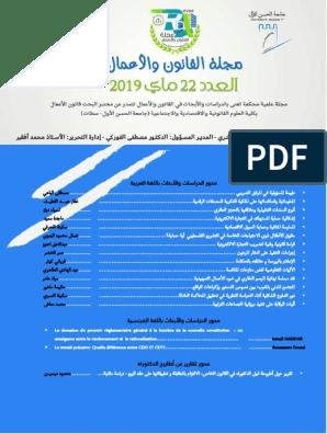 مليكة الصروخ pdf