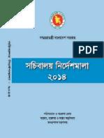 secretariat_instructions_2014.pdf