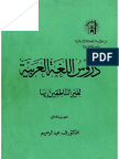 Notes on Madinah Book 2 from Umm Zakkee's Personal Study