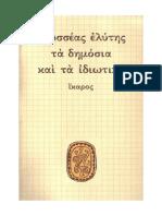 Ελύτης Οδυσσέας - Τα Δημόσια Και Τα Ιδιωτικά